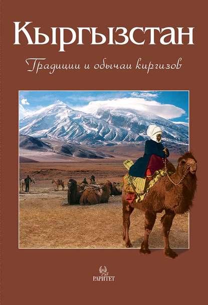 В. В. Кадыров Кыргызстан. Традиции и обычаи киргизов в в кадыров кыргызстан загадочный саймалуу таш kyrgyzstan mystic saimaluu tash