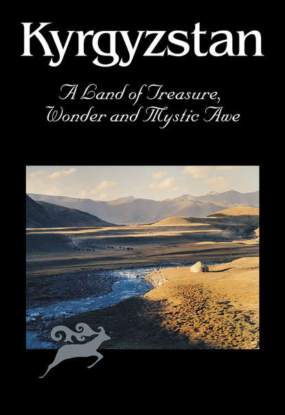 Сергей Дудашвили Kyrgyzstan. A Land of Treasure, Wonder and Mystic Awe