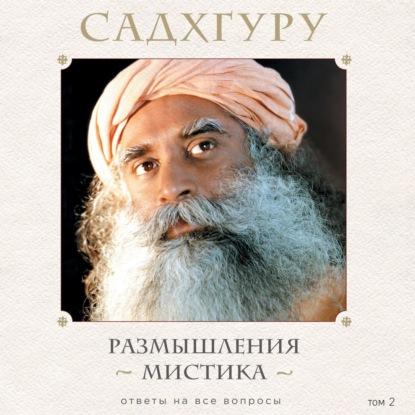 Фото - Садхгуру Размышления мистика. Ответы на все вопросы. Том 2 садхгуру размышления мистика ответы на все вопросы