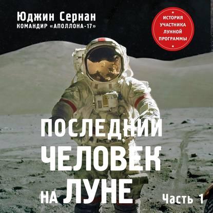Юджин Сернан Последний человек на Луне. Том 1 сернан юджин дэвис дональд последний человек на луне