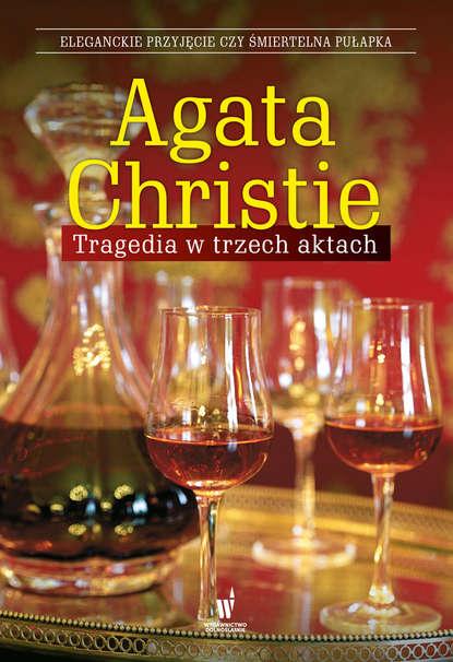 Агата Кристи Tragedia w trzech aktach агата кристи tragedia en marsdon manor