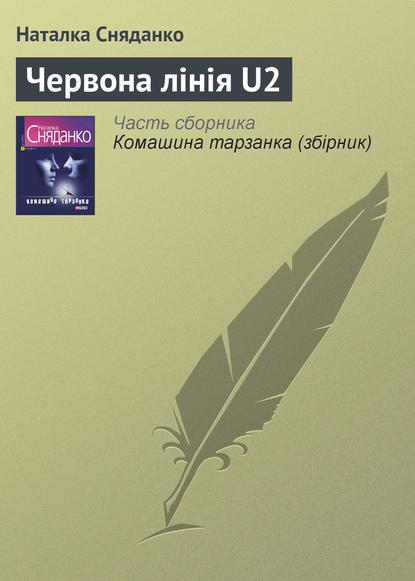 Фото - Наталья Сняданко Червона лінія U2 наталья сняданко амаркорд збірник