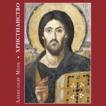 протоиерей Александр Мень Христианство недорого