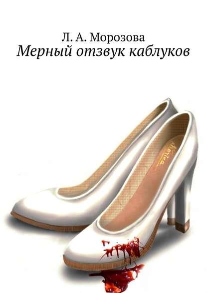 Мерный отзвук каблуков
