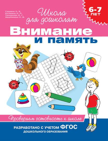С. Е. Гаврина 6–7 лет. Внимание и память. Проверяем готовность к школе с е гаврина 6–7 лет чтение проверяем готовность к школе