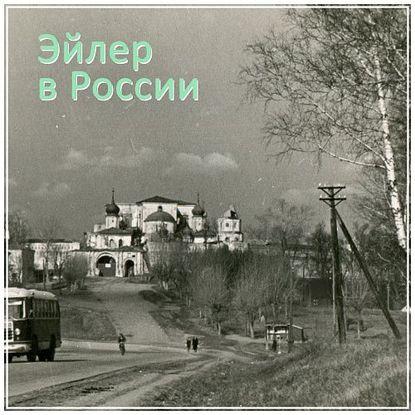 Павел Эйлер #15 Дмитров