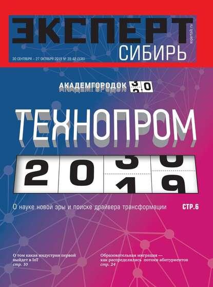 Эксперт Сибирь 39-42-2019