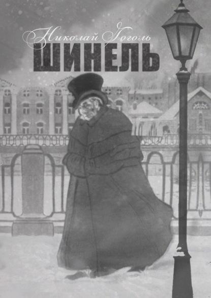 Николай Гоголь. Шинель