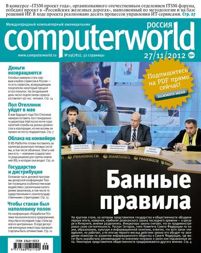 Журнал Computerworld Россия №29/2012