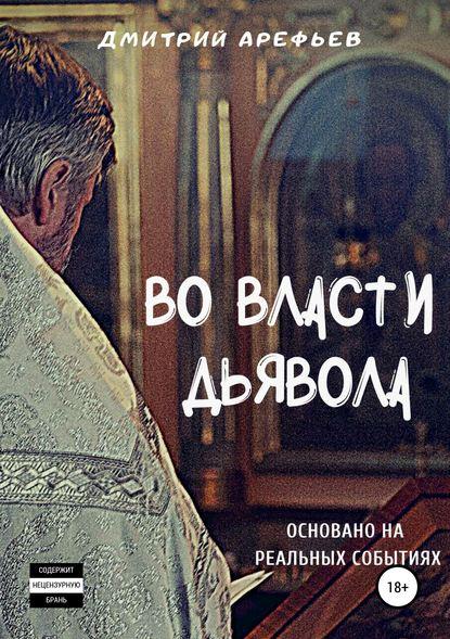 Дмитрий Юрьевич Арефьев Во власти Дьявола
