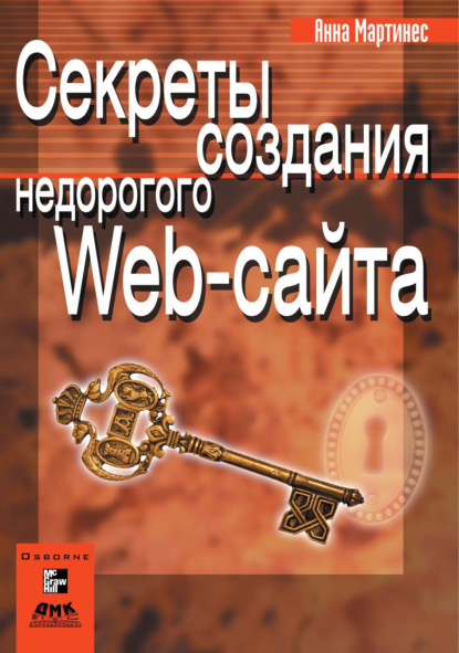 Анна Мартинес Секреты создания недорогого Web-сайта