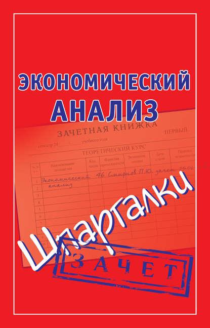 Группа авторов Экономический анализ. Шпаргалки а н цацулин экономический анализ