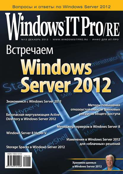 Открытые системы Windows IT Pro/RE №12/2012