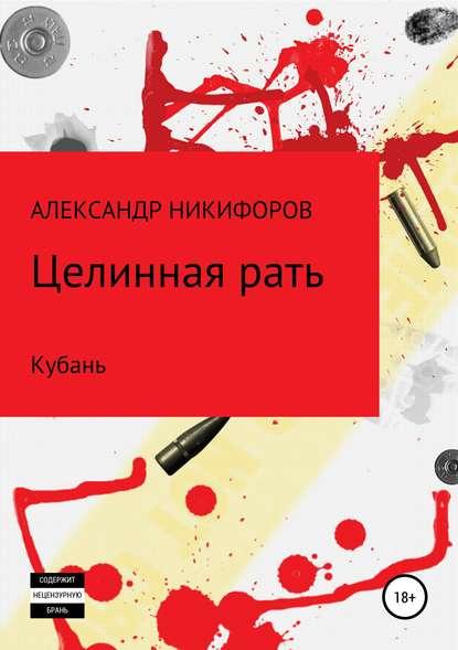 Александр Евгеньевич Никифоров Целинная рать. Кубань