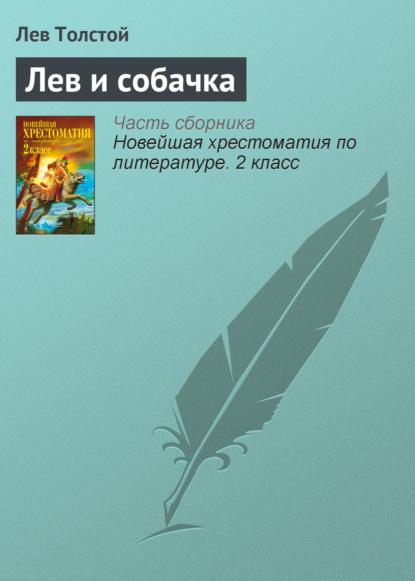 Лев Толстой. Лев и собачка