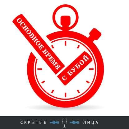 Фото - Митя Якушкин Выпуск 76 митя якушкин выпуск 71