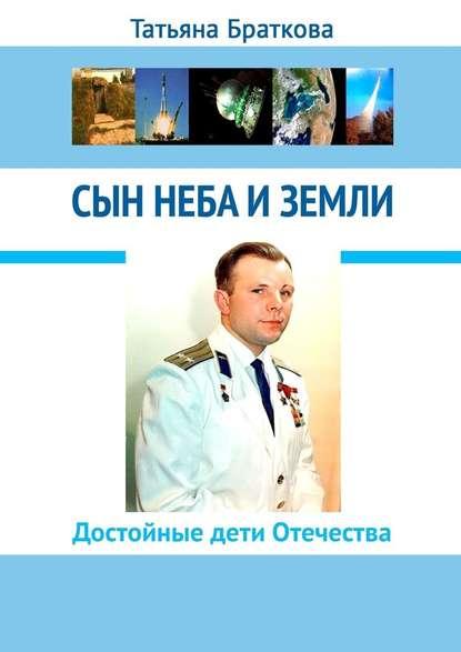 Татьяна Браткова Сын Неба иЗемли песни неба и земли cd