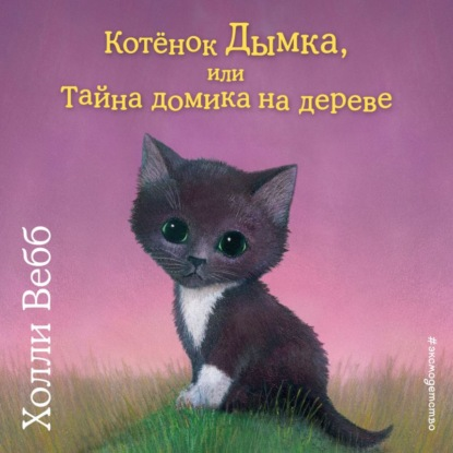 Вебб Холли Котёнок Дымка, или Тайна домика на дереве (выпуск 3) обложка