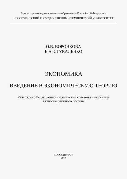 Ольга Воронкова Экономика. Введение в экономическую теорию м о лихачев введение в экономическую теорию микроэкономика