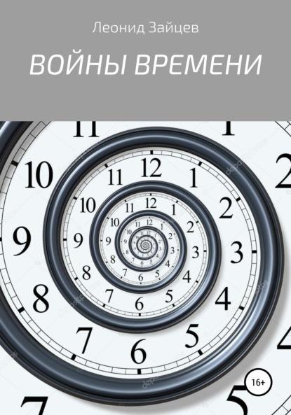 Леонид Зайцев Войны времени