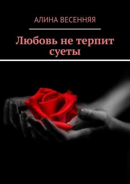 Алина Весенняя Любовь нетерпит суеты алина весенняя звезда