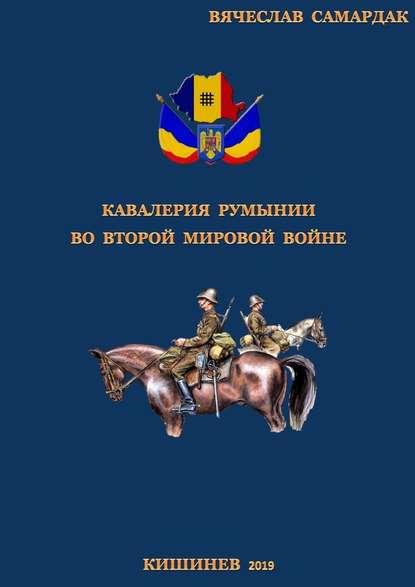 Вячеслав Андреевич Самардак Кавалерия Румынии воВторой мировой войне
