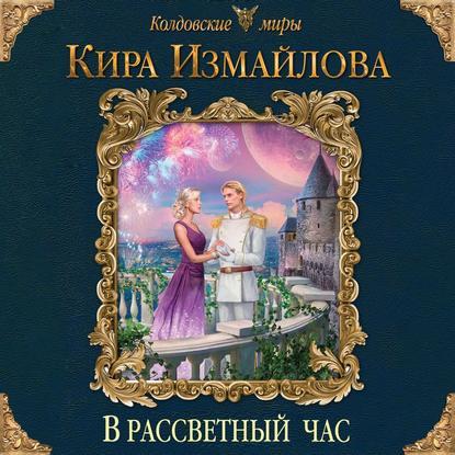 Измайлова Кира Алиевна В рассветный час обложка