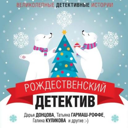 Донцова Дарья Аркадьевна Рождественский детектив обложка