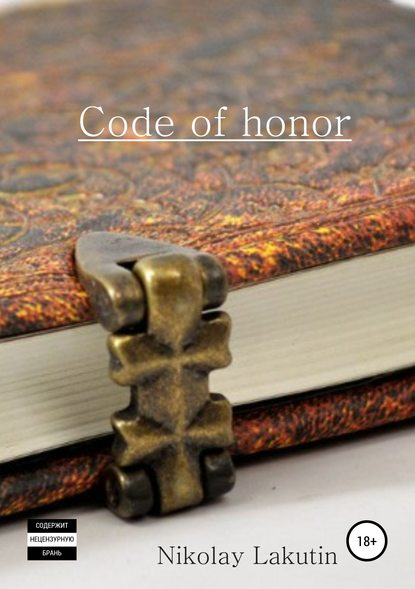 Nicolay Vladimirovich Lakutin Code of honor. Storybook maryann karinch the most dangerous business book you ll ever read