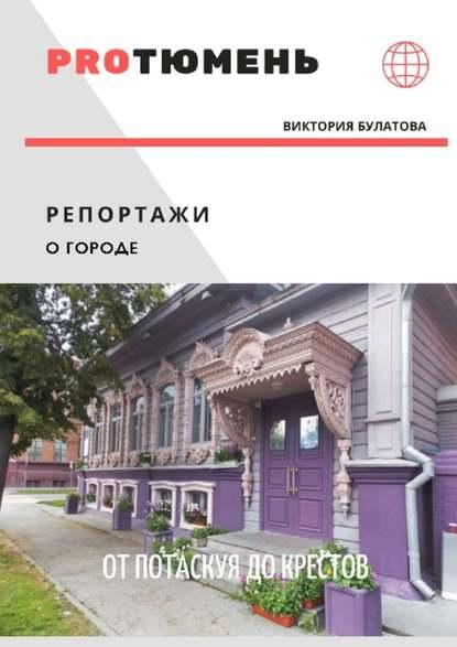 Виктория Анатольевна Булатова ОтПотаскуя доКрестов