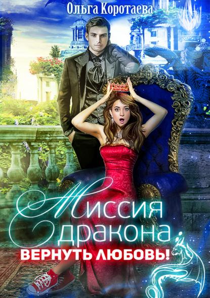 читать книгу онлайн бесплатно миссия дракона
