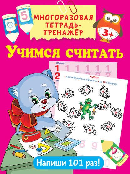 В. Г. Дмитриева Учимся считать дмитриева в учимся рисовать волшебный портфель