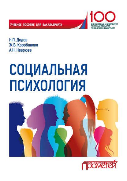 Ж. В. Коробанова Социальная психология г м андреева социальная психология учебник