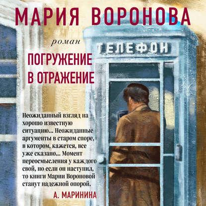 Воронова Мария Владимировна Погружение в отражение обложка