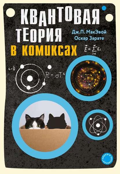 Фото - Оскар Зарате Квантовая теория в комиксах макэвой д п квантовая теория в комиксах