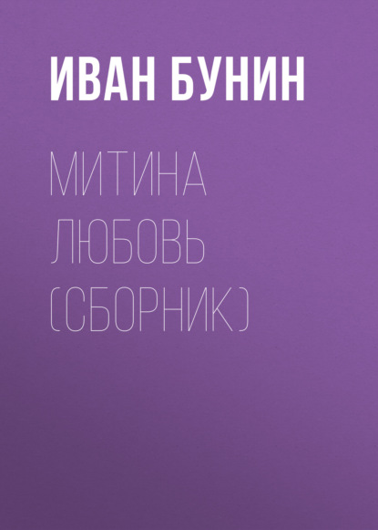 Митина любовь (Сборник)