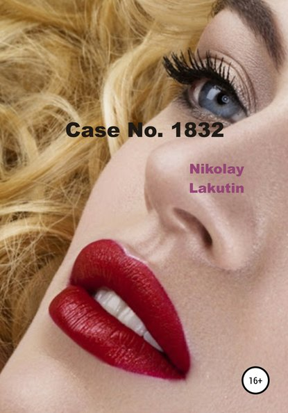 Фото - Nikolay Lakutin Case No. 1832 nikolay lakutin quest the drummer s soul all the parts complete collection