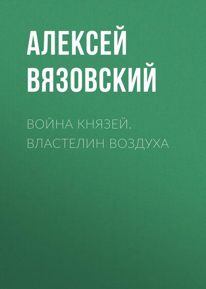 книга алексей александров война химеры продолжение читать