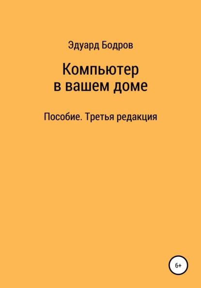Эдуард Николаевич Бодров Компьютер в вашем доме. Пособие для начинающих. Третья редакция компьютер