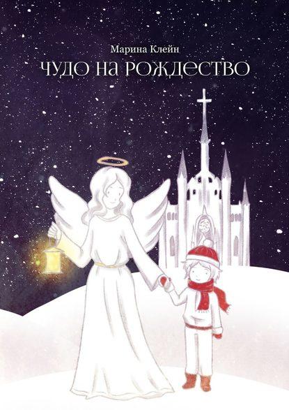 Фото - Марина Клейн Чудо наРождество евстигнеева н рождественское чудо