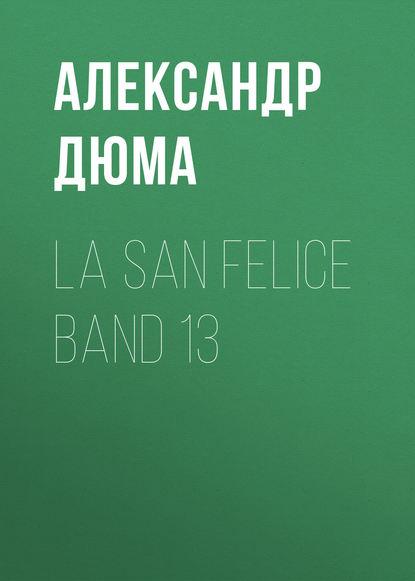 Фото - Александр Дюма La San Felice Band 13 александр дюма la san felice tome 06