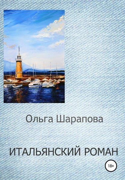 Итальянский роман