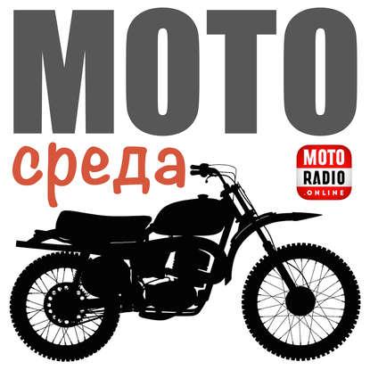 Олег Капкаев Андрей Козак (УГИБДД по СПБ и ЛО) - итоги мотосезона, дорожную обстановку осенью в Санкт-Петербурге и многое другое.
