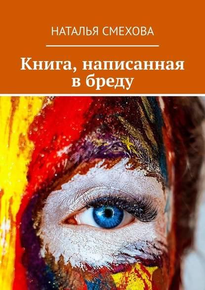 Наталья Смехова Книга, написанная вбреду