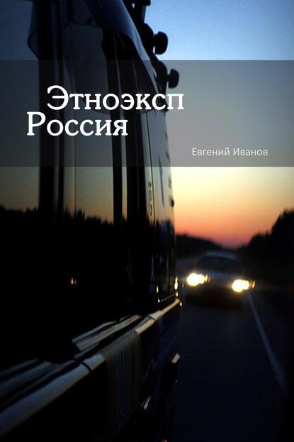 Евгений Иванов Этноэксп Россия