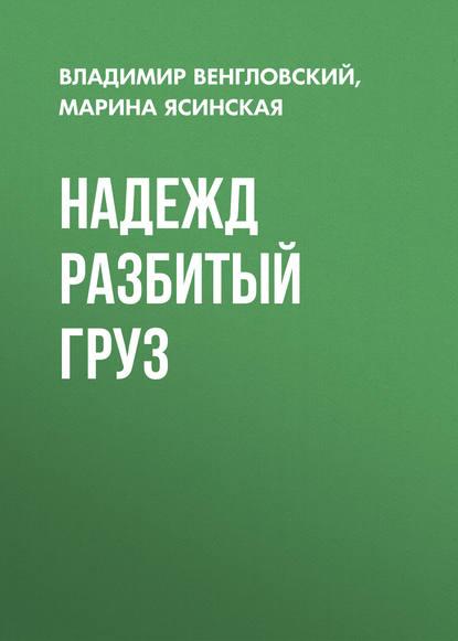 Марина Ясинская Надежд разбитый груз