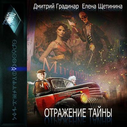 Дмитрий Градинар Отражение тайны