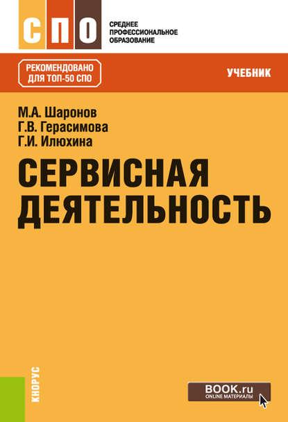 М. А. Шаронов Сервисная деятельность резник г маскаева а пономарева ю сервисная деятельность учебник