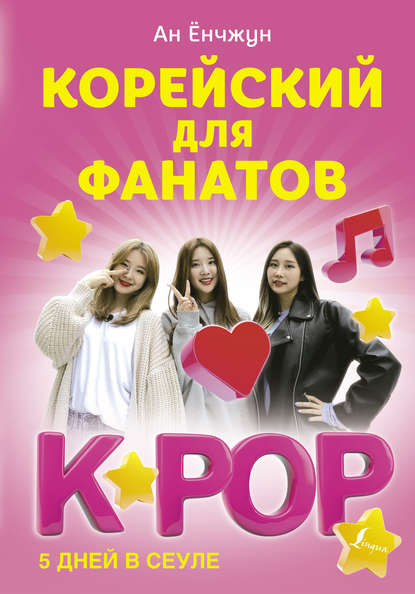 Корейский для фанатов K POP