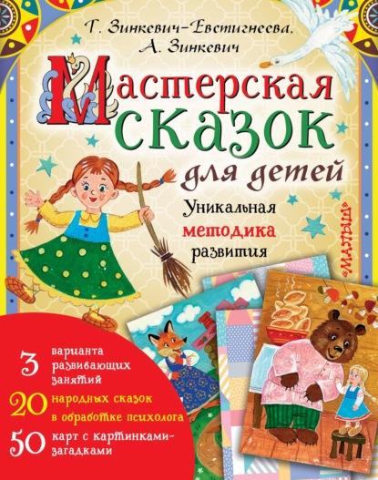 Татьяна Зинкевич-Евстигнеева Мастерская сказок для детей